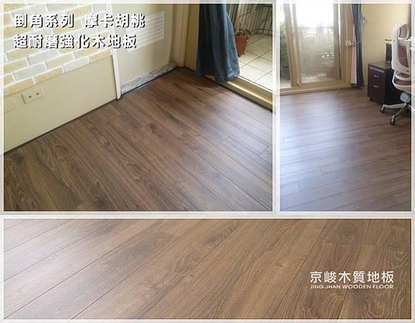 摩卡胡桃-超耐磨木地板強化木地板  (5).jpg