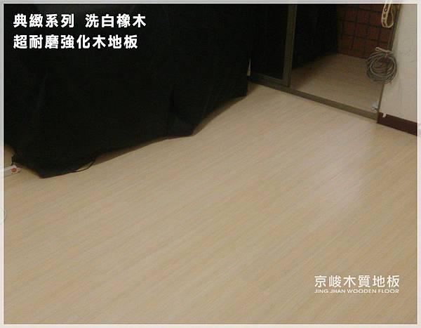 典緻系列-洗白橡木 超耐磨木地板強化木地板  (3).jpg