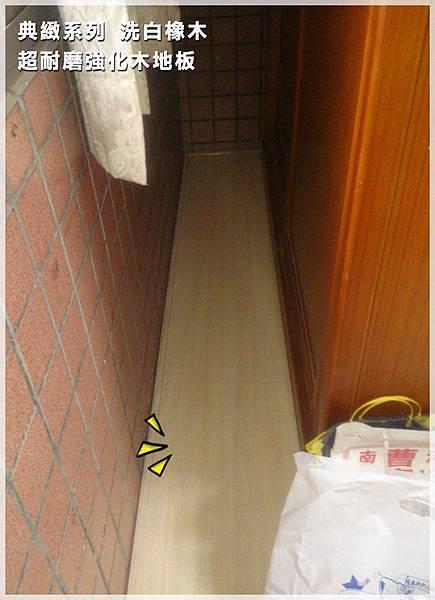 典緻系列-洗白橡木 超耐磨木地板強化木地板  (5).jpg
