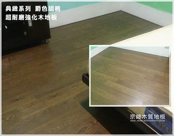 爵色胡桃 超耐磨木地板強化木地板 (3).jpg