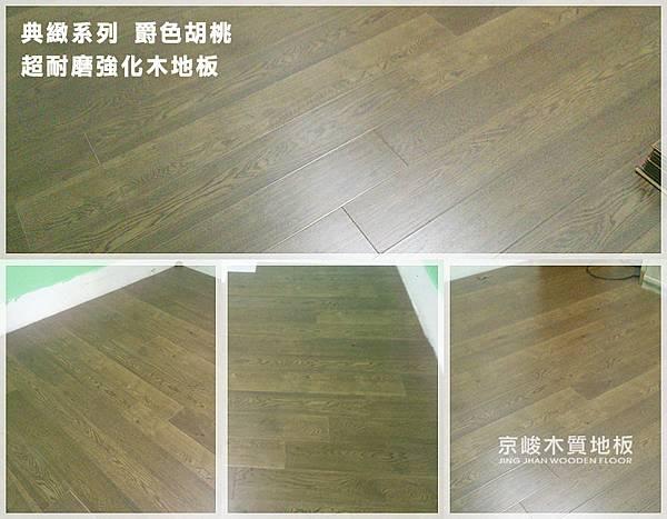 爵色胡桃 超耐磨木地板強化木地板 (4).jpg