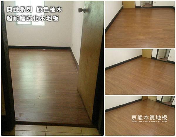 原色柚木-05-超耐磨木地板強化木地板.jpg