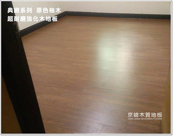 原色柚木-03-超耐磨木地板強化木地板.jpg