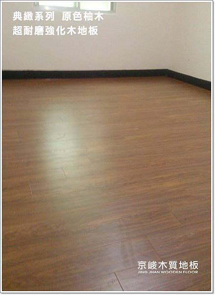 原色柚木-04-超耐磨木地板強化木地板.jpG