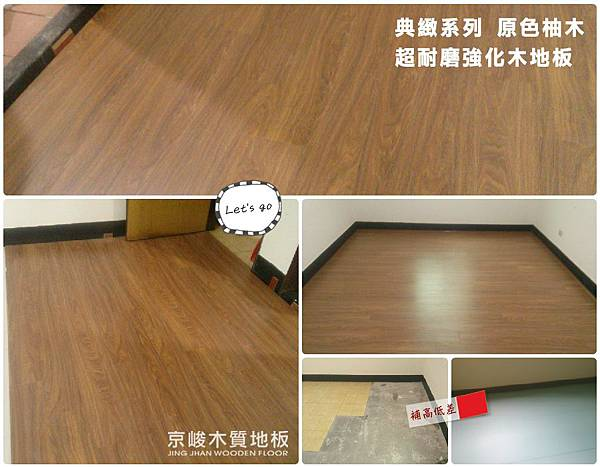 原色柚木-02-超耐磨木地板強化木地板.jpg