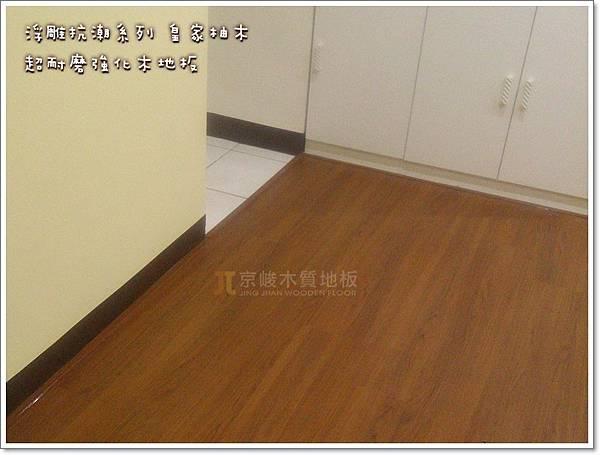 皇家柚木-樹林-超耐磨強化木地板 (9).jpg