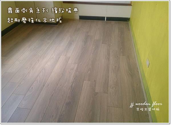 繽紛瑞典 土城 超耐磨木地板 (6).jpg