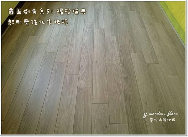 繽紛瑞典 土城 超耐磨木地板 (9).jpg
