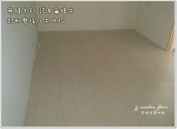 諾貝爾橡木-三峽-超耐磨木地板 (8).jpg