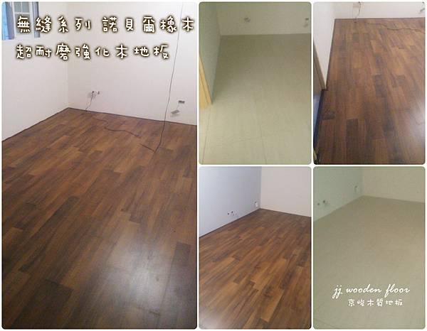 諾貝爾橡木-三峽-超耐磨木地板 (9).jpg