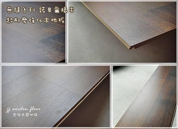 諾貝爾橡木-三峽-超耐磨木地板 (1).jpg