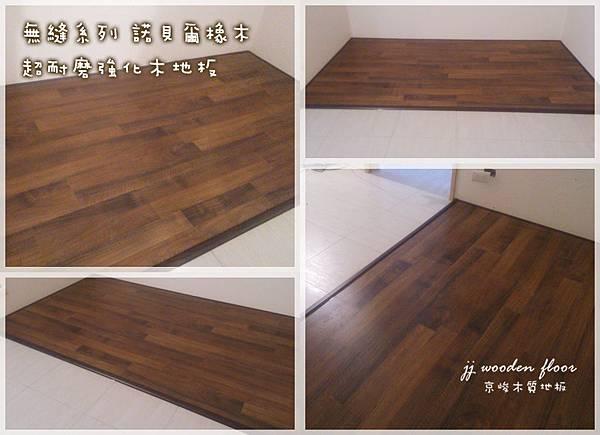 諾貝爾橡木-三峽-超耐磨木地板 (4).jpg