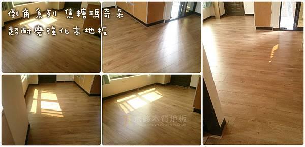 倒角系列 焦糖瑪奇朵 客廳 超耐磨地板 (1).jpg