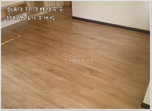 倒角系列 焦糖瑪奇朵 客廳 超耐磨地板 (8).jpg