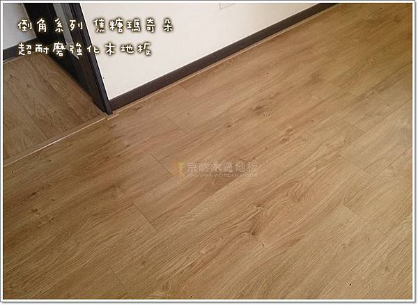 倒角系列 焦糖瑪奇朵 主臥 超耐磨地板 (4).jpg