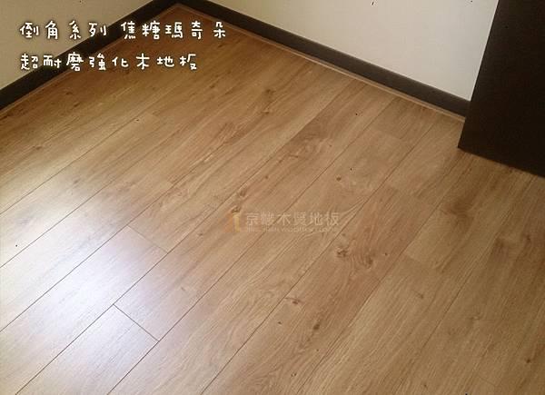 倒角系列 焦糖瑪奇朵 次臥 超耐磨地板 (5).jpg