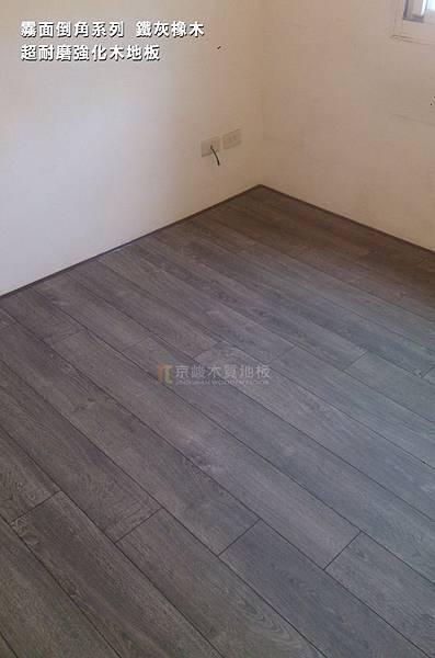 鐵灰橡木-板橋-超耐磨木地板 (1).jpg