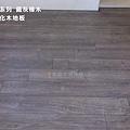 鐵灰橡木-板橋-超耐磨木地板 (2).jpg