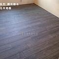 鐵灰橡木-板橋-超耐磨木地板 (3).jpg