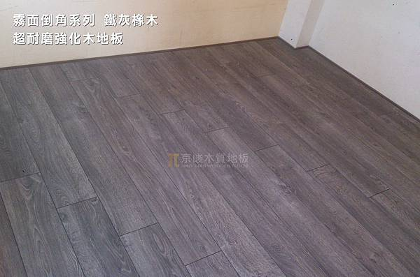 鐵灰橡木-板橋-超耐磨木地板 (4).jpg