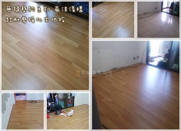 南法淺橡-新莊-超耐磨木地板 (2).jpg