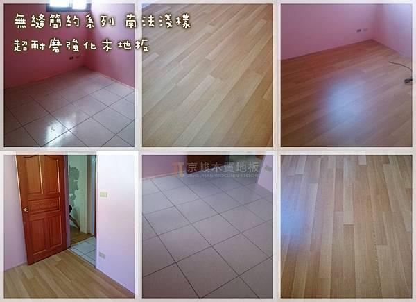 南法淺橡-新莊-超耐磨木地板 (3).jpg