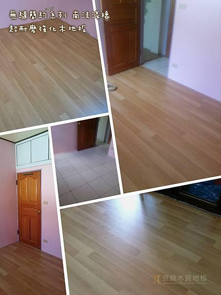 南法淺橡-新莊-超耐磨木地板 (6).jpg