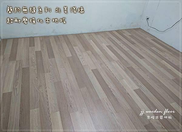 北美淺橡 板橋 超耐磨木地板強化木地板 (11).jpg
