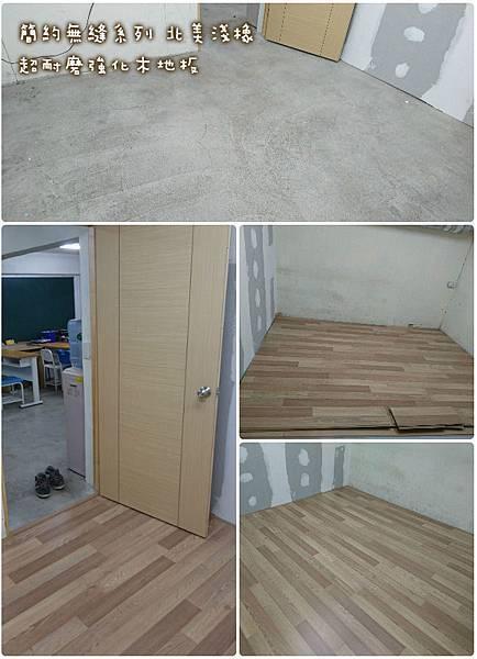 北美淺橡 板橋 超耐磨木地板強化木地板 (4).jpg