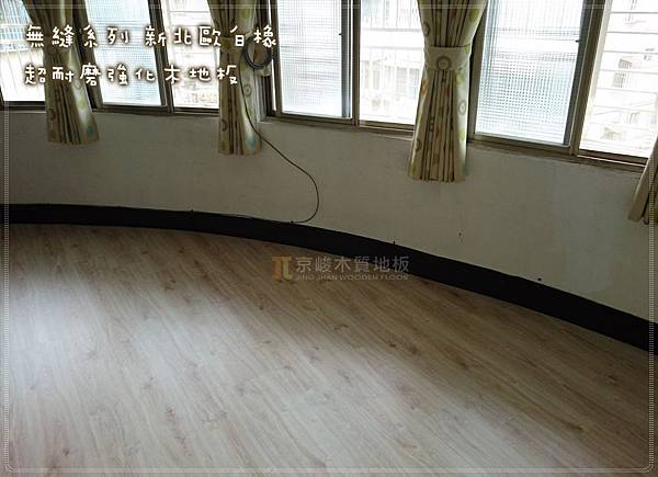 新北歐白橡-新莊-超耐磨木地板 (1).jpg