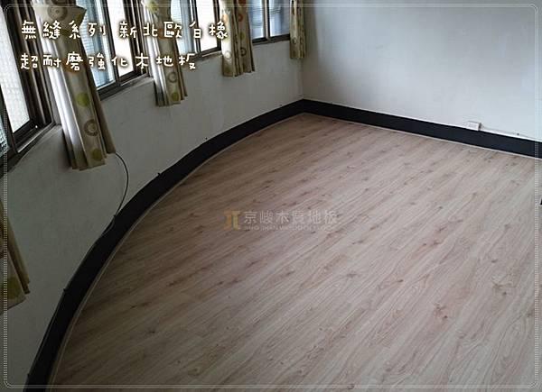 新北歐白橡-新莊-超耐磨木地板 (8).jpg