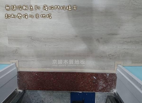 浮雕系列-薩拉門托橡木-板橋-超耐磨木地板-強化超耐磨 (12).jpg
