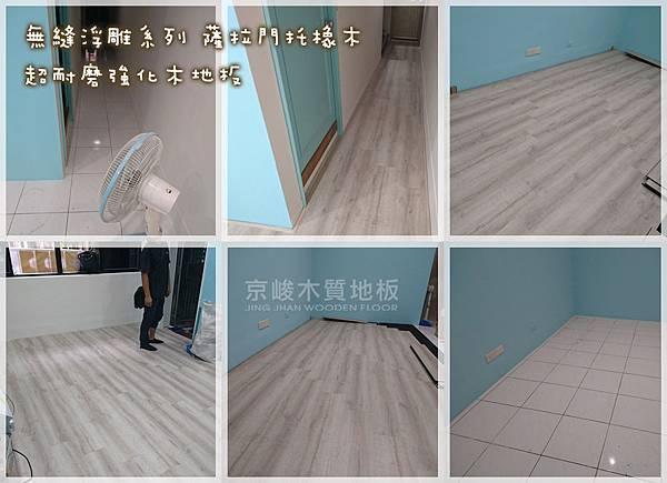 浮雕系列-薩拉門托橡木-板橋-超耐磨木地板-強化超耐磨 (14).jpg