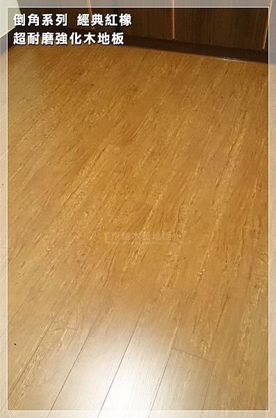 倒角系列-經典紅橡-中山區 超耐磨木地板 (3).jpg