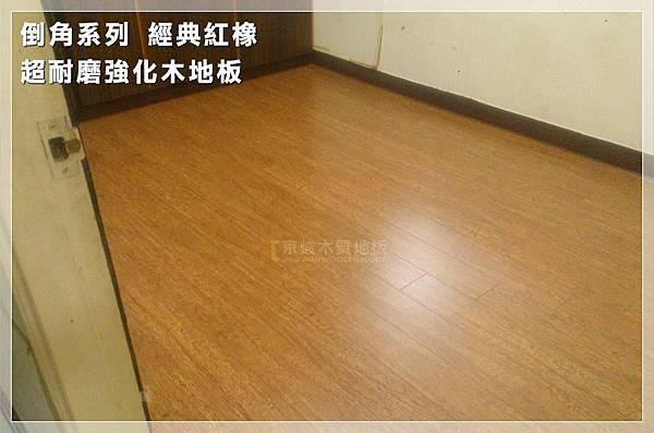 倒角系列-經典紅橡-中山區 超耐磨木地板 (6).jpg
