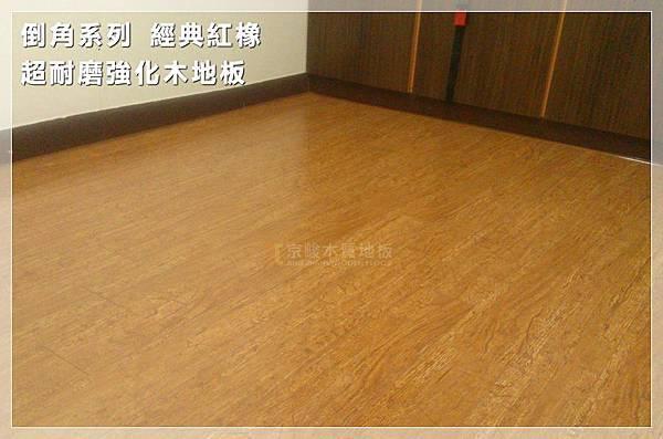 倒角系列-經典紅橡-中山區 超耐磨木地板 (7).jpg