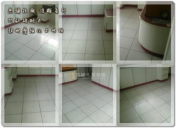 無縫抗潮 浮雕系列-北歐胡桃木-土城-超耐磨木地板 (1).jpg