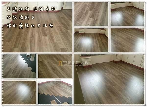 無縫抗潮 浮雕系列-北歐胡桃木-土城-超耐磨木地板 (2).jpg