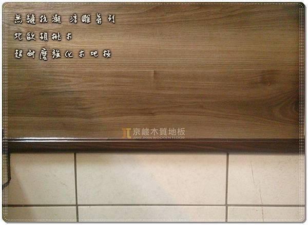 無縫抗潮 浮雕系列-北歐胡桃木-土城-超耐磨木地板 (7).jpg