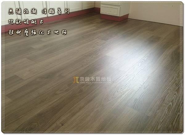 無縫抗潮 浮雕系列-北歐胡桃木-土城-超耐磨木地板 (9).jpg