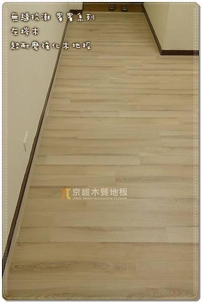 無縫抗潮 賓賓系列-灰梣木-中正區-超耐磨木地板 (9).jpg