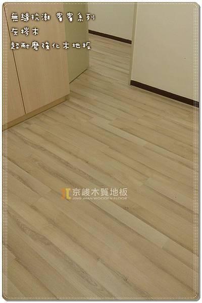 無縫抗潮 賓賓系列-灰梣木-中正區-超耐磨木地板 (12).jpg