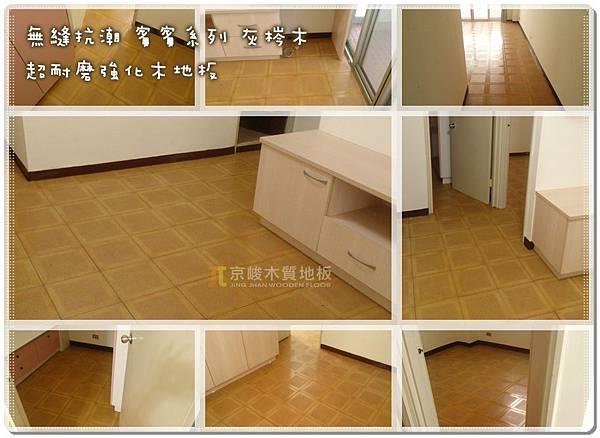 無縫抗潮 賓賓系列-灰梣木-中正區-超耐磨木地板 (1).jpg