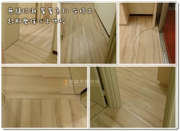 無縫抗潮 賓賓系列-灰梣木-中正區-超耐磨木地板 (7).jpg