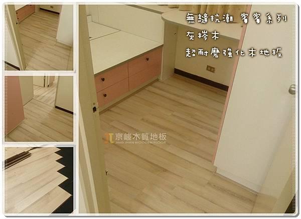 無縫抗潮 賓賓系列-灰梣木-中正區-超耐磨木地板 (6).jpg