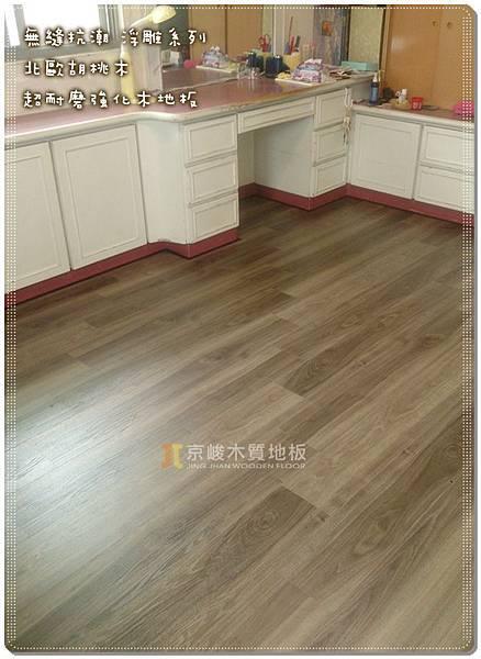 無縫抗潮 浮雕系列-北歐胡桃木-土城-超耐磨木地板 (11).jpg