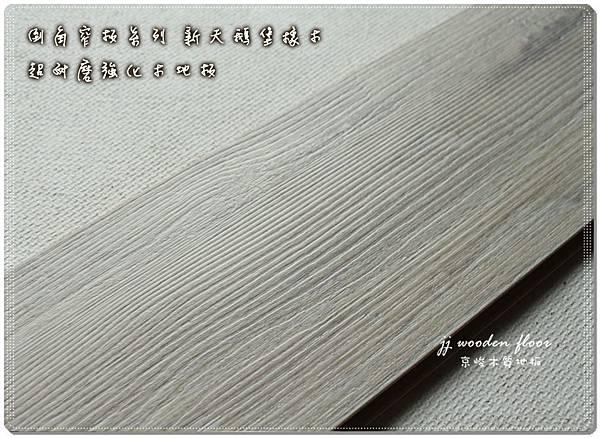 倒角窄板系列 新天鵝板 超耐磨木地板 (10).jpg