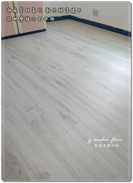 倒角窄板系列 新天鵝板 超耐磨木地板 (3).jpg