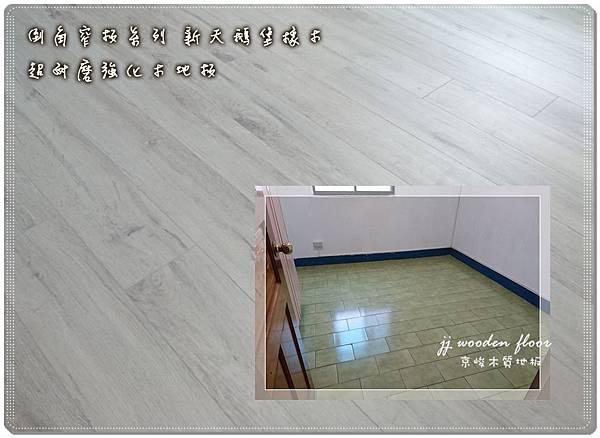倒角窄板系列 新天鵝板 超耐磨木地板 (6).jpg