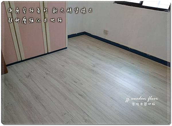 倒角窄板系列 新天鵝板 超耐磨木地板 (7).jpg